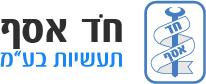 """לוגו חד אסף תעשיות בע""""מ"""